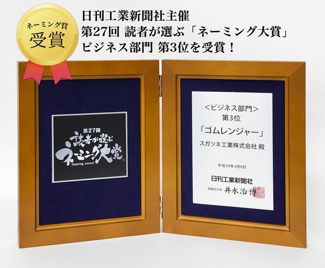 第27回 読者が選ぶ「ネーミング大賞」(2016年度)受賞 ビジネス部門 第3位 スガツネ工業
