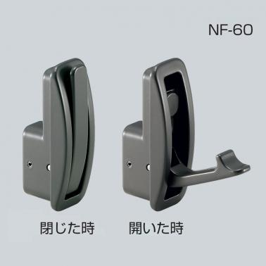 LAMP収納フック NF-60、NF-60D型 ソフトクロージング機構付 アルミ シルバー