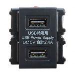 埋込充電用USBコンセント DM2-U2…