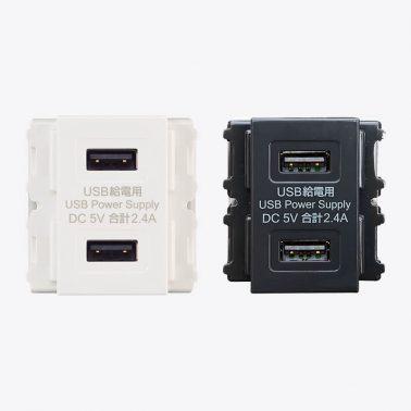 埋込充電用USBコンセント DM2-U2P2型 2ポートタイプ 家具用コンセントプレート