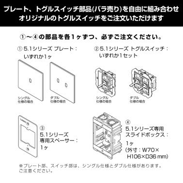 ダブルトグルスイッチセット 5.1シリーズ(シルバーアルマイト処理) トグルプレートセット
