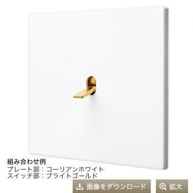 5.1シリーズ シングルスイッチプレート部品(シルバーアルマイト処理)