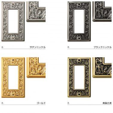 リルティング クラシコ(真鍮古美) スイッチプレート・コンセントカバー(スイッチカバー、コンセントプレート)