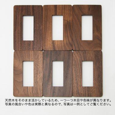 プレミアムウッド RD(天然木(ウォールナット)/クリアー塗装) ワイドスイッチプレート(スイッチカバー)