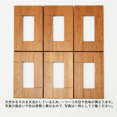 プレミアムウッド SQ(天然木(アサダ)/クリアー塗装) ワイドコンセントカバー(コンセントプレート)