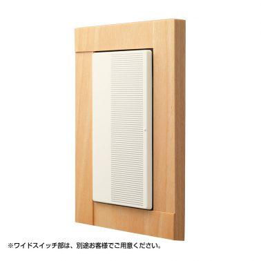 プレミアムウッド SQ(天然木(メジロカバ)/クリアー塗装) ワイドスイッチプレート(スイッチカバー)