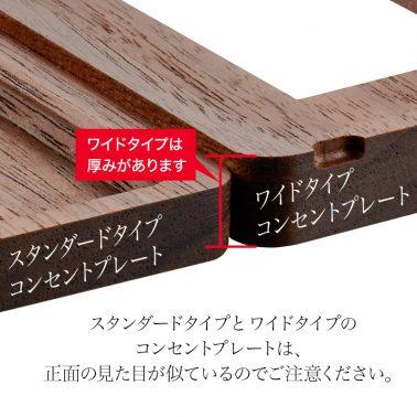 プレミアムウッド RD(天然木(メジロカバ)/クリアー塗装) ワイドコンセントカバー(コンセントプレート)