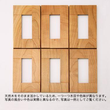 プレミアムウッド SQ(天然木(ヤマザクラ)/クリアー塗装) スイッチプレート・コンセントカバー(スイッチカバー、コンセントプレート)