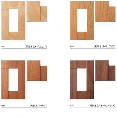 プレミアムウッド SQ(天然木(ヤマザクラ)/クリアー塗装) 3連スイッチプレート・コンセントカバー(スイッチカバー、コンセントプレート)